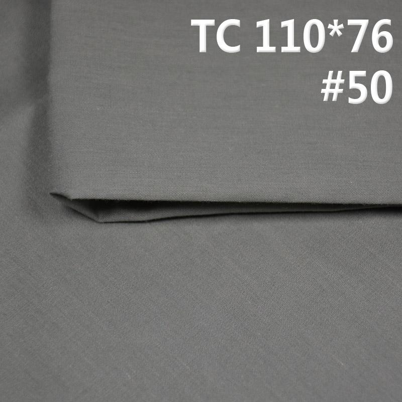 TC 110*76 口袋布