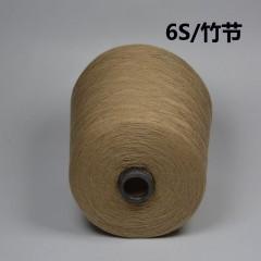 6s竹全棉活性染色纱6s环锭纺竹节纱线(活性杏)