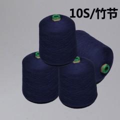 10s竹全棉活性染色竹节纱10s环锭纺纱(活性蓝)