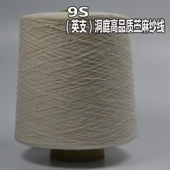 9S(英支)高品质苎麻纱线