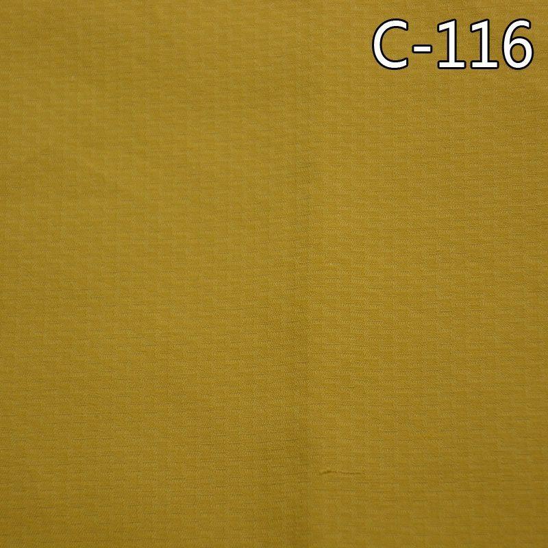 全棉小提花染色布 133g/m2 57/58