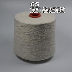 6S(英支)高品质苎麻纱线