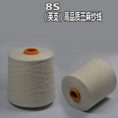 8S(英支)高品质苎麻纱线