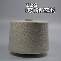 12S(英支)高品质苎麻纱线