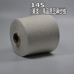 14S(英支)高品质苎麻纱线
