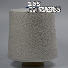 16S(英支)高品质苎麻纱线