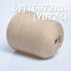 Y0724 6竹全棉环定纺纱线 活性染色纱(杏色)16972AA