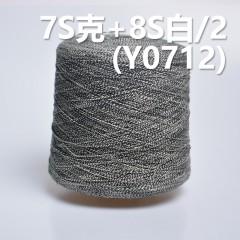 7S克+8S白/2 全棉活性染色混纺竹节纱 Y0712