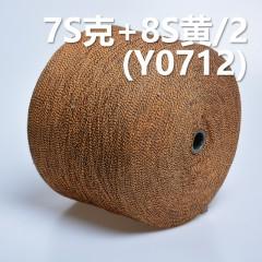 7S克+8S黄/2 全棉活性染色混纺竹节纱 Y0712