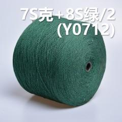 Y0712 7S克+8S绿/2 全棉活性染色混纺竹节纱