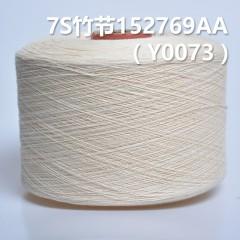 7S竹节全棉环定纺纱线152769AA Y0073
