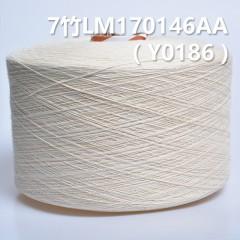 Y0186 7竹全棉环定纺纱线LM170146AA