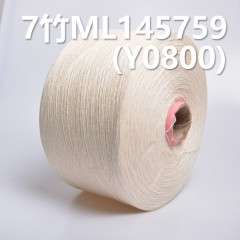 Y0800 7竹全棉环定纺纱线ML145759