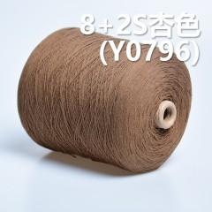 Y0796 8+2S全棉环定纺纱线 活性染色纱(杏色)