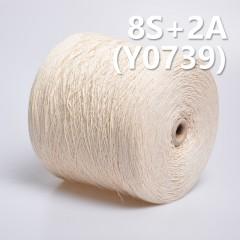 8S+2A全棉环定纺纱线 Y0739