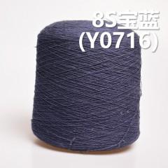 Y0716 8S全棉环定纺纱线 活性染色纱(宝蓝)