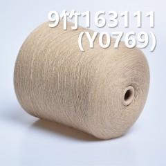 Y0769 9竹全棉环定纺纱线 活性染色纱163111(染杏色)