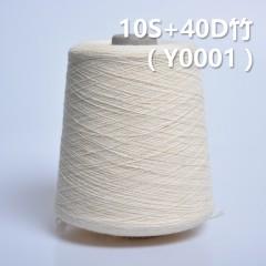 Y0001 10S+40D竹弹力氨纶包芯纱