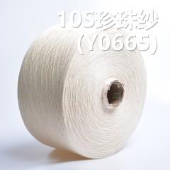 Y0665 10S全棉环定纺纱线 珍珠纱