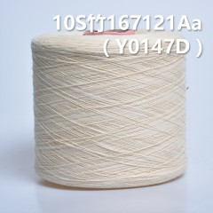10S竹全棉环定纺纱线167121Aa Y0147D