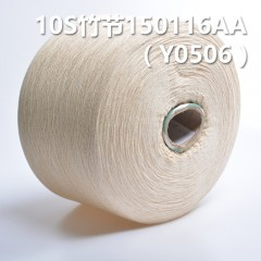 10S竹节全棉环定纺纱线150116AA Y0506