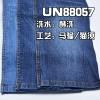 """UN88057 棉彈竹節牛仔布52/54""""  10.5OZ"""