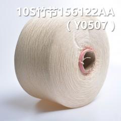 Y0507 10S竹节全棉环定纺纱线156122AA