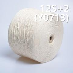 12S/2全棉环定纺纱线 Y0713