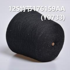 12S竹节全棉环定纺纱线 活性染色纱176159AA(克) Y0733