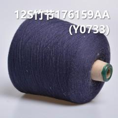 12S竹节全棉环定纺纱线 活性染色纱176159AA(兰) Y0733