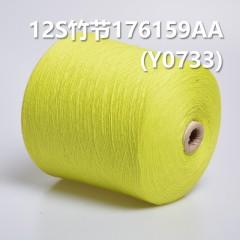 Y0733 12S竹节全棉环定纺纱线 活性染色纱176159AA(棕黄)