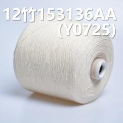 12竹全棉环定纺纱线153136AA Y0725