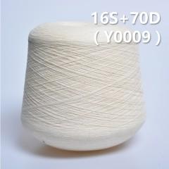 16S+70D氨纶包芯纱 Y0009