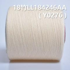 Y0276 18竹全棉环定纺纱线LL184246AA