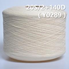 20S/2+140D氨纶包芯纱 Y0289