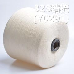 Y0291 32S精梳全棉精梳环定纺纱线