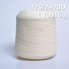 32S/2+70D氨纶包芯纱 Y0016