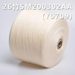 26竹全棉环定纺纱线SM200302AA Y0709