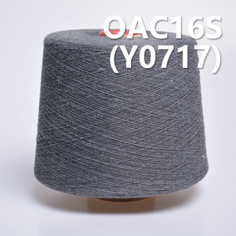 16S全棉环定纺纱线 活性染色纱(灰纱)Y0717