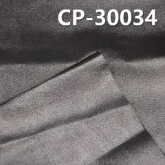 "CP-30034 全棉加羊皮革胶 57/58"" 143g/m2"
