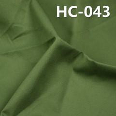 "HC-043 斜紋仿天絲棉  60/61"" 150g/m2"