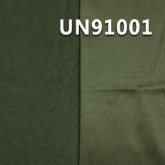 """涤弹绒布 235g/m2 57/58"""" 97%涤纶3%弹力绒布 UN91001"""