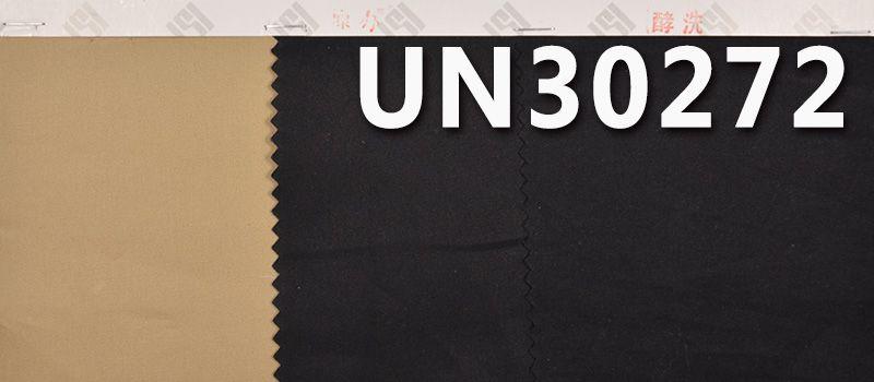 """全棉高密染色布 150g/m2 57/58"""" 全棉高密双面斜染色布 三防 UN30272"""