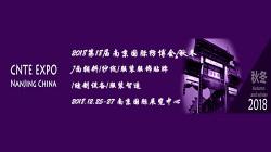 2018第18届南京国际纺博会暨纺织面辅料\纱线\服装贴牌\缝制印花展