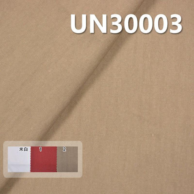 全棉平紋碧紋染156g/m2  57/58