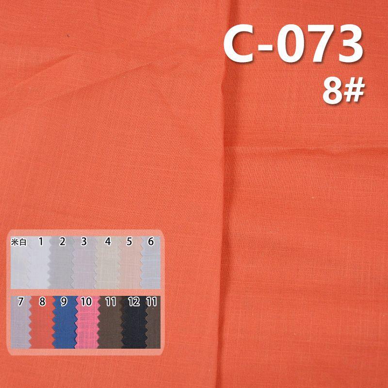 全棉横直竹节平布 78g/m² 54/55