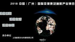 2019第二届中国(广州)国际健康睡眠博览会 同期召开:全球睡眠产业发展高峰论坛