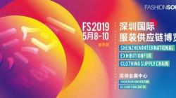 FS 2019深圳轨迹服装供应链博览会