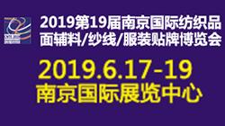 2019第二十届江苏南京国际纺织服装供应链博览会