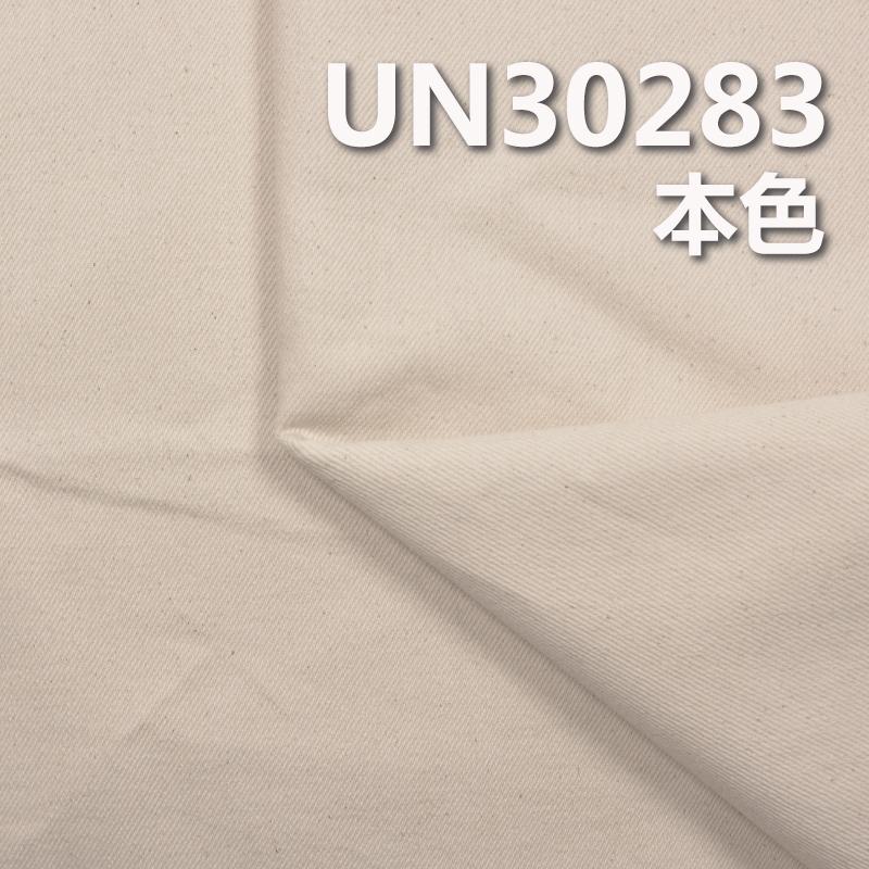 全棉右斜染色布 406g/m2 57/58